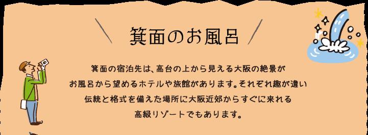 箕面のお風呂。箕面の宿泊先は、高台の上から見える大阪の絶景がお風呂から望めるホテルや旅館があります。それぞれ趣が違い伝統と格式を備えた場所に大阪近郊からすぐに来れる高級リゾートでもあります。