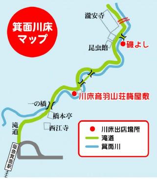 箕面川床MAP