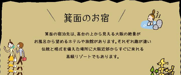箕面のお宿。箕面の宿泊先は、高台の上から見える大阪の絶景がお風呂から望めるホテルや旅館があります。それぞれ趣が違い伝統と格式を備えた場所に大阪近郊からすぐに来れる高級リゾートでもあります。