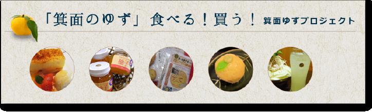 「箕面のゆず」食べる!買う!